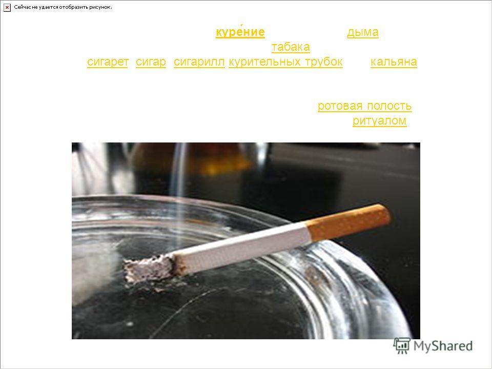 Табакокуре́ние (или просто куре́ние) вдыхание дыма тлеющих высушенных или обработанных листьев табака, наиболее часто в виде курения сигарет, сигар, сигарилл,курительных трубок или кальяна. При этом курение сигарет предполагает вдыхание табачного дым