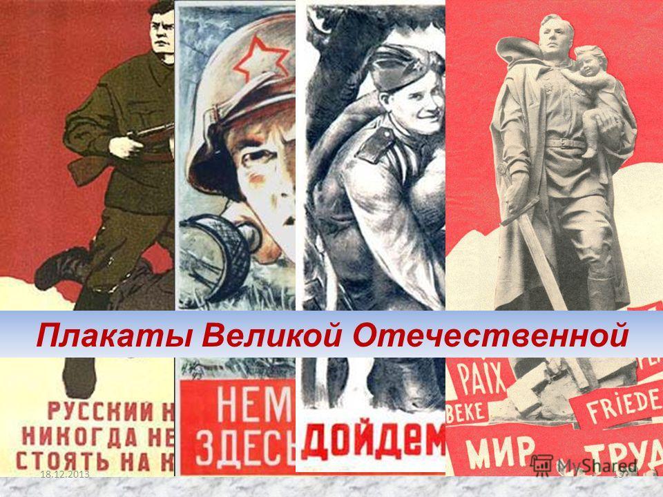 Плакаты Великой Отечественной 1318.12.2013