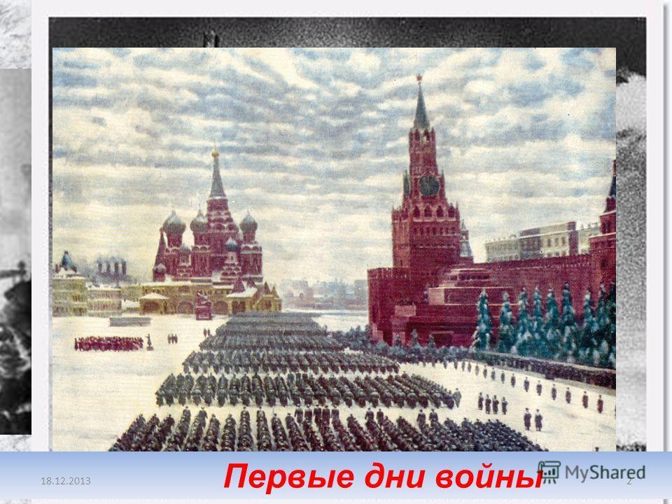 Первые дни войны Парад войск на Красной площади 7 ноября 1941 года 218.12.2013