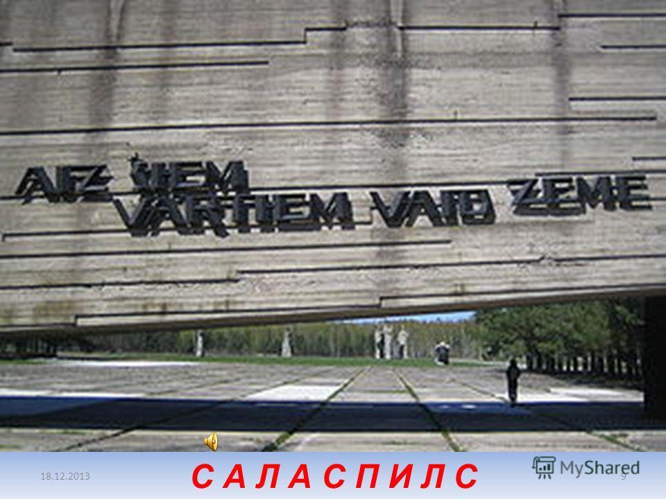 С А Л А С П И Л С 9 Бухенвальд Маутхаузен Освенцим Дахау Равенсбрюк Майданек Хелмно Треблинка Белжец Лидице Саласпилс … 18.12.2013