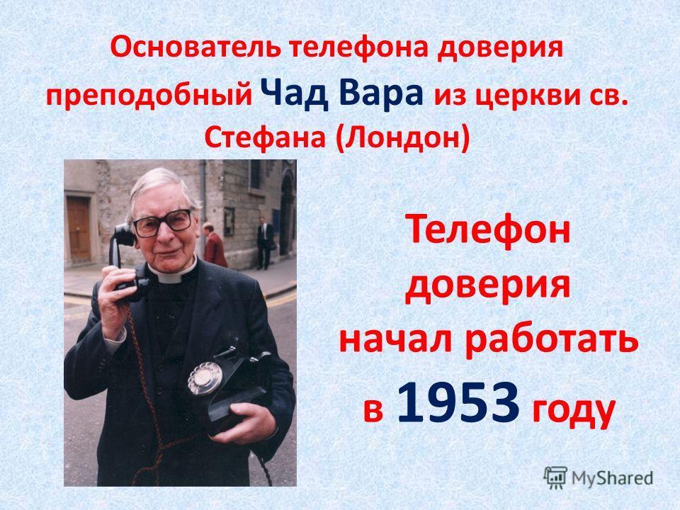 Основатель телефона доверия преподобный Чад Вара из церкви св. Стефана (Лондон) Телефон доверия начал работать в 1953 году