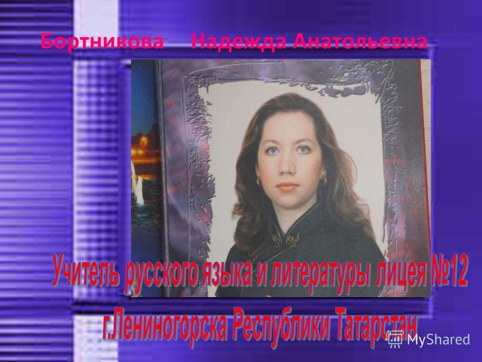 Бортникова Надежда Анатольевна