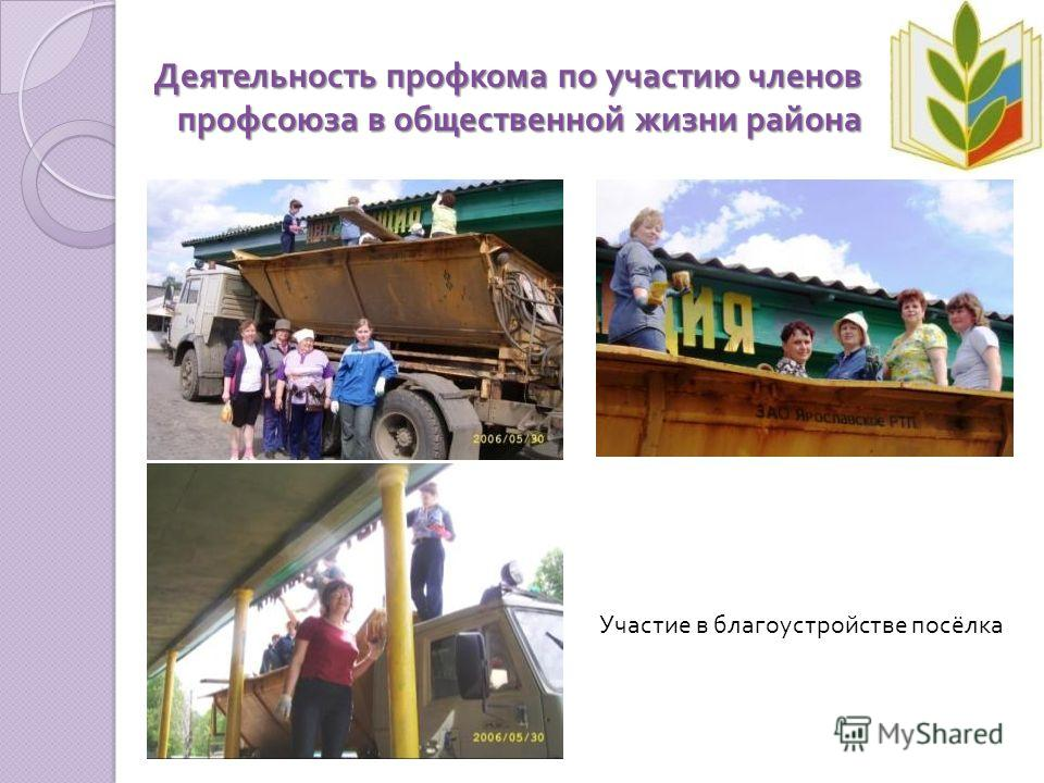 Деятельность профкома по участию членов профсоюза в общественной жизни района Участие в благоустройстве посёлка