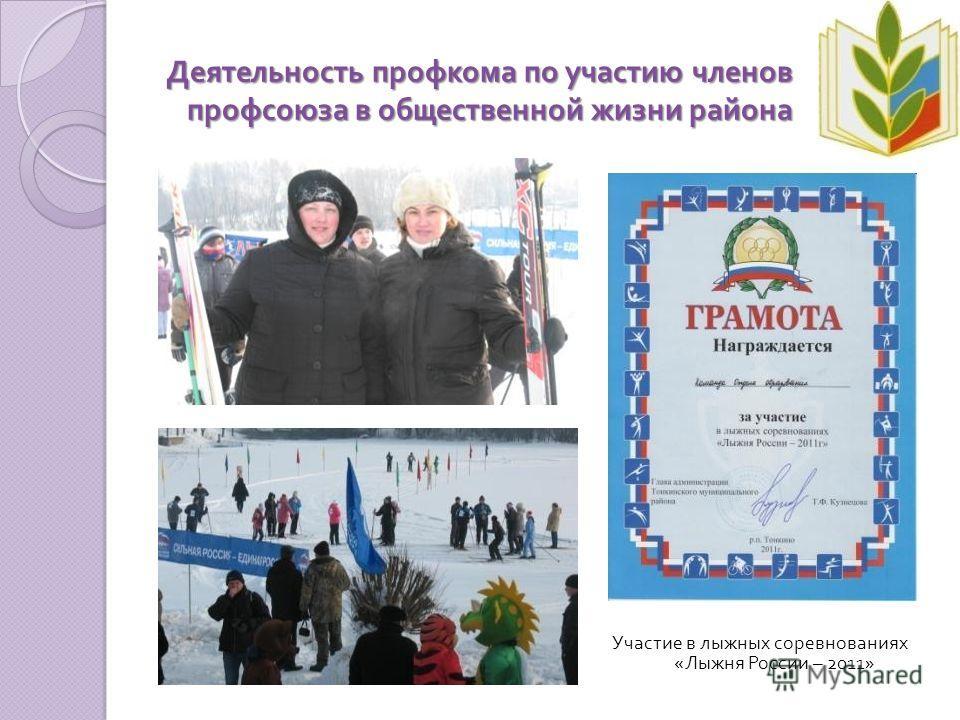 Деятельность профкома по участию членов профсоюза в общественной жизни района Участие в лыжных соревнованиях « Лыжня России – 2011»