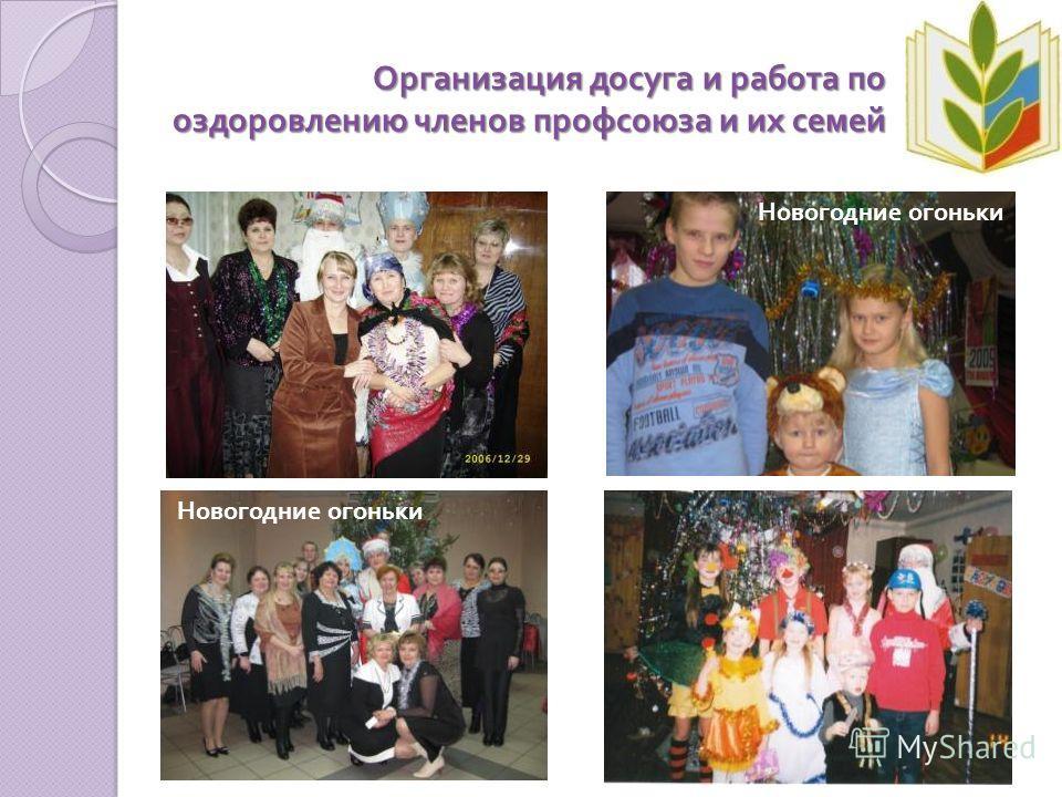 Организация досуга и работа по оздоровлению членов профсоюза и их семей Новогодние огоньки