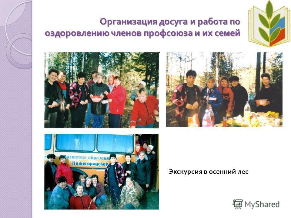 Организация досуга и работа по оздоровлению членов профсоюза и их семей Экскурсия в осенний лес