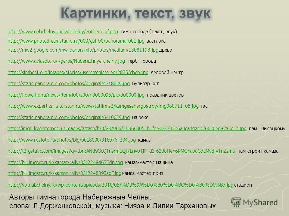 http://simhost.org/images/stories/users/registered/2875/cheb.jpghttp://simhost.org/images/stories/users/registered/2875/cheb.jpg деловой центр http://static.panoramio.com/photos/original/4218039.jpghttp://static.panoramio.com/photos/original/4218039.
