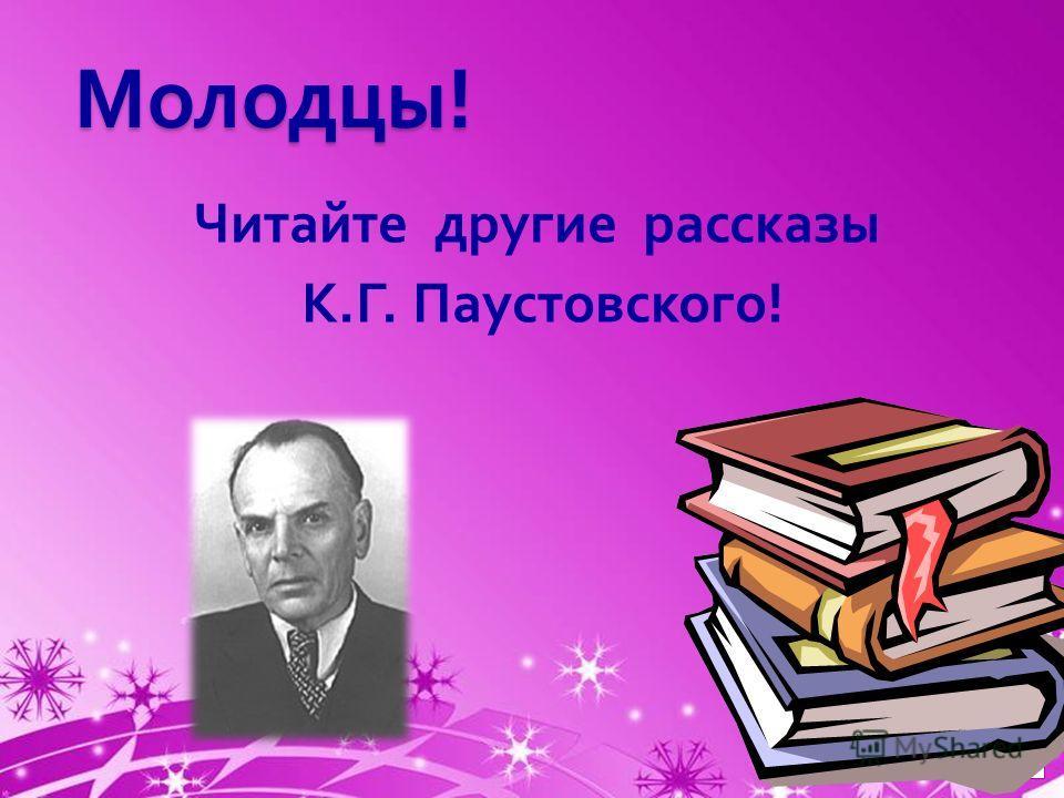 Powerpoint Templates Page 16 Молодцы ! Читайте другие рассказы К. Г. Паустовского !