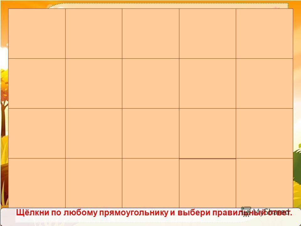 Чтобы собрать картинку, щёлкни левой кнопкой мыши по любому прямоугольнику. Откроется пример с двумя вариантами ответов. Выбери правильный и часть картинки откроется. Так поступи со всеми частями рисунка.