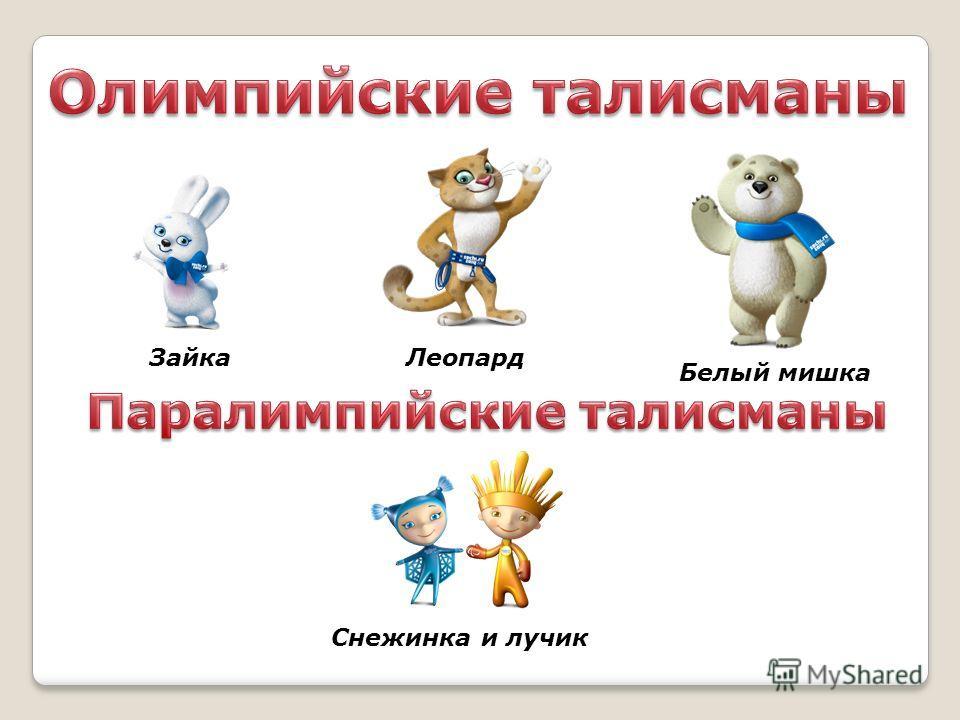 ЗайкаЛеопард Белый мишка Снежинка и лучик