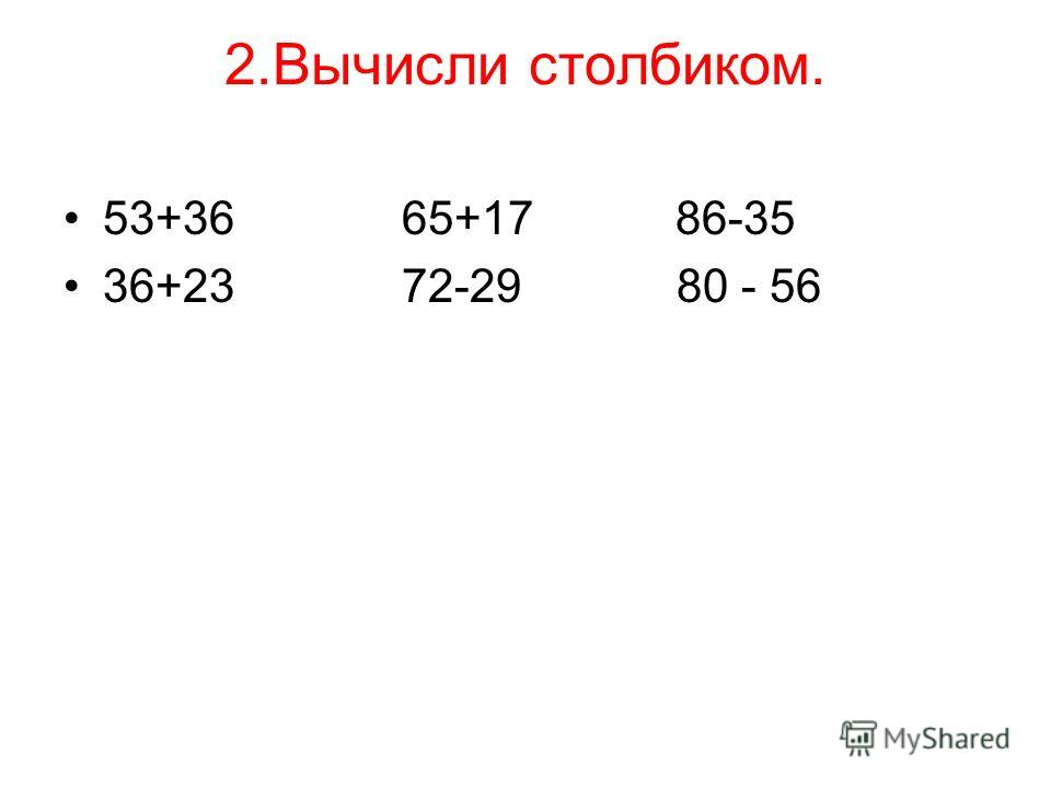 2.Вычисли столбиком. 53+36 65+17 86-35 36+23 72-29 80 - 56