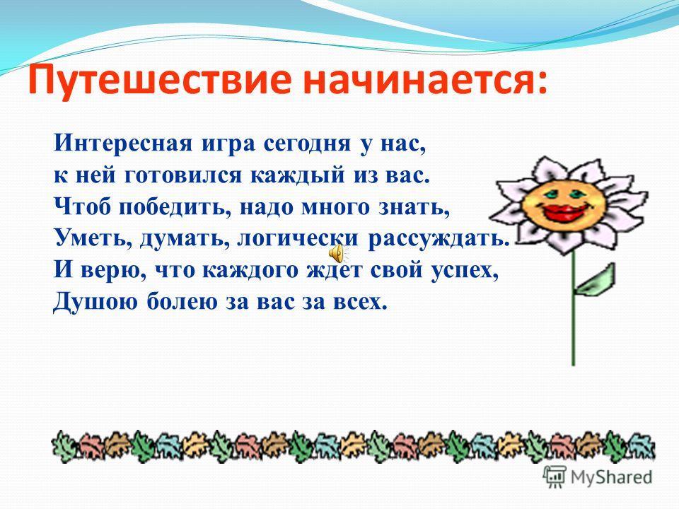 Обобщающий урок – игра по окружающему миру для 4 класса по теме: «Природные зоны России»