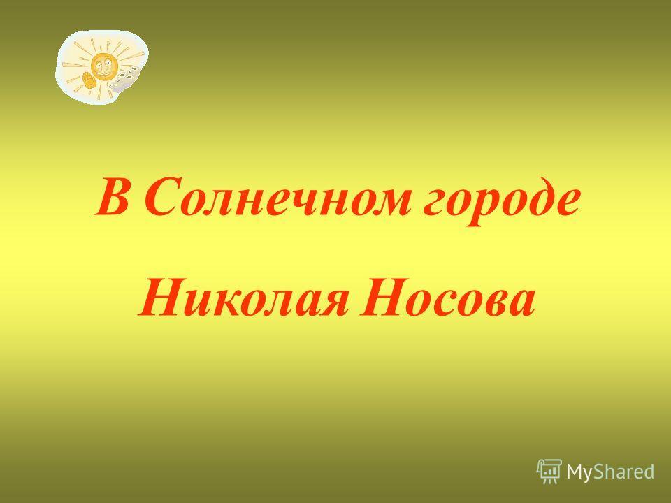 В С олнечном г ороде Николая Н осова