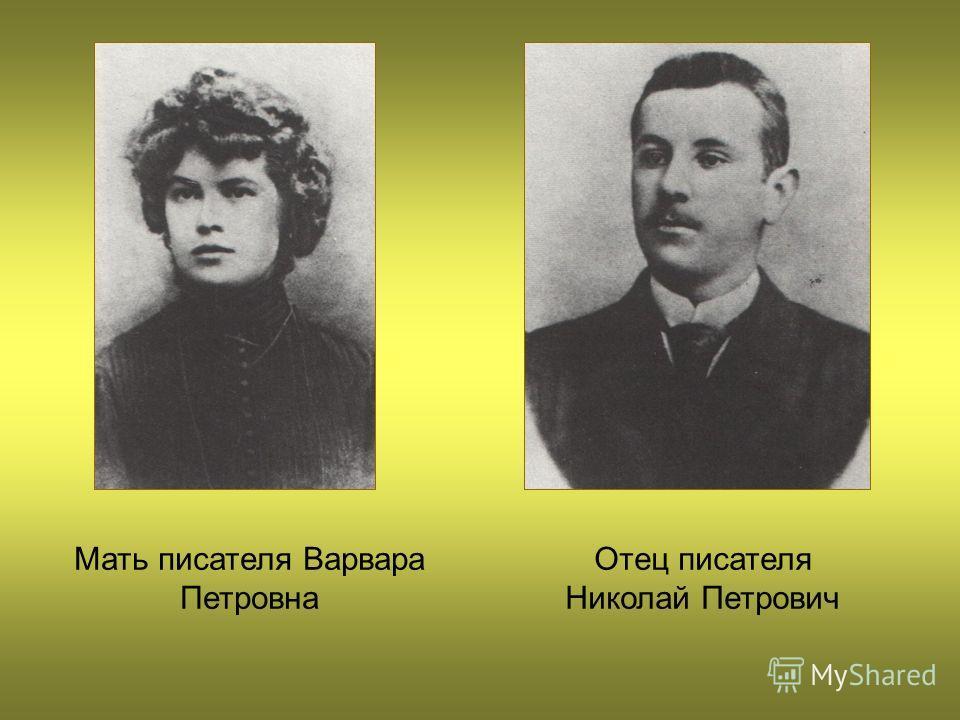 Мать писателя Варвара Петровна Отец писателя Николай Петрович