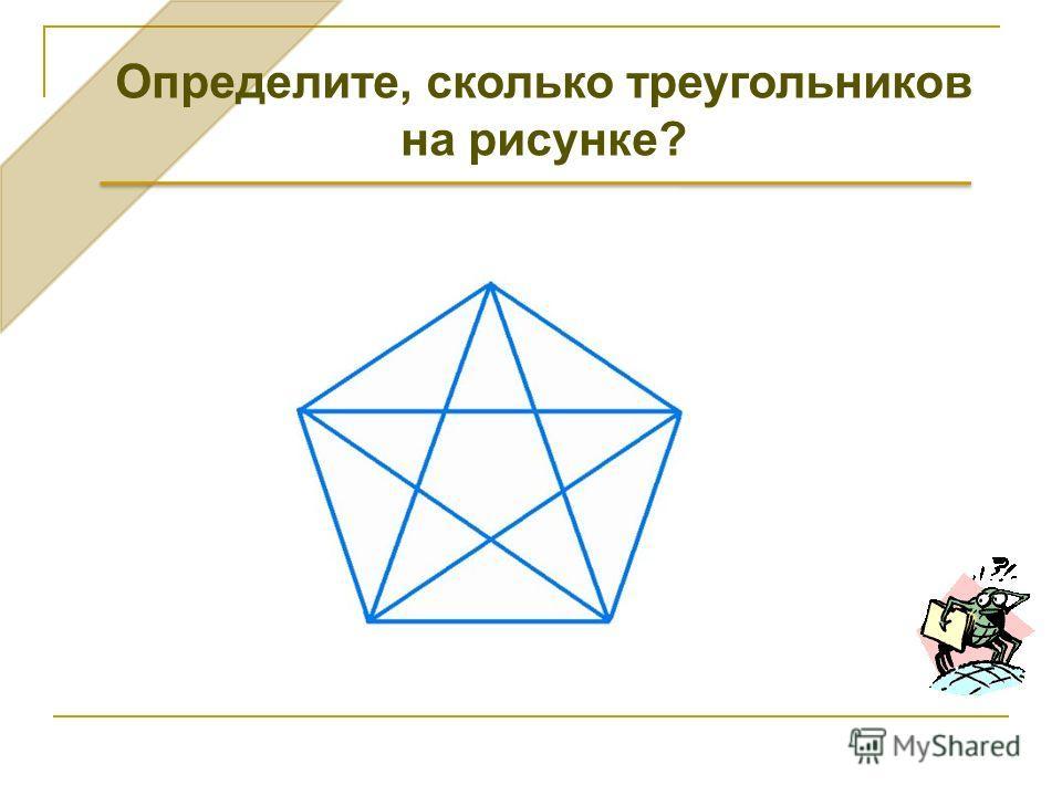Определите, сколько треугольников на рисунке?