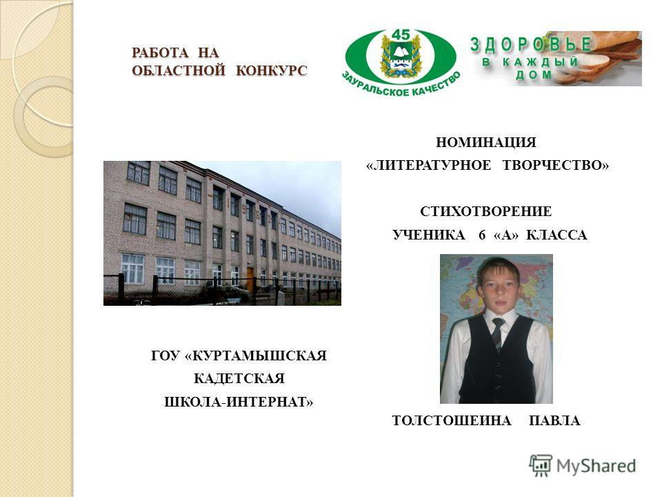 МИСС РОССИЯ ВКонтакте