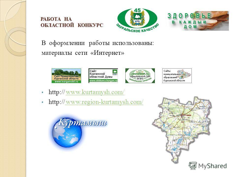 РАБОТА НА ОБЛАСТНОЙ КОНКУРС РАБОТА НА ОБЛАСТНОЙ КОНКУРС В оформлении работы использованы: материалы сети «Интернет» http:// www.kurtamysh.com/www.kurtamysh.com/ http:// www.region-kurtamysh.com/ www.region-kurtamysh.com/