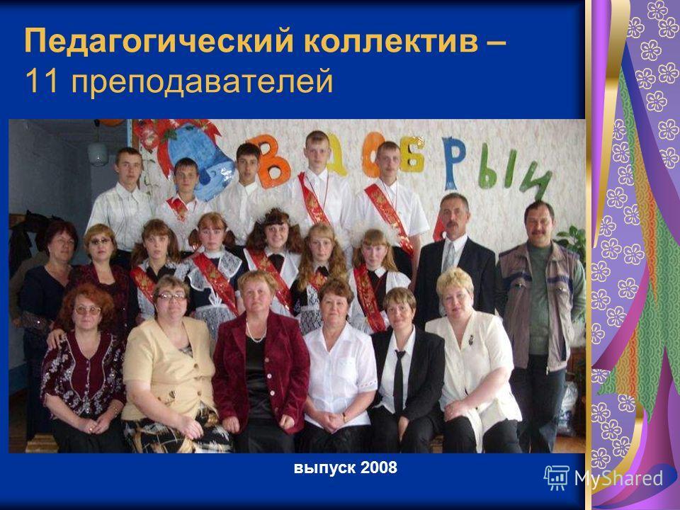 Педагогический коллектив – 11 преподавателей выпуск 2008