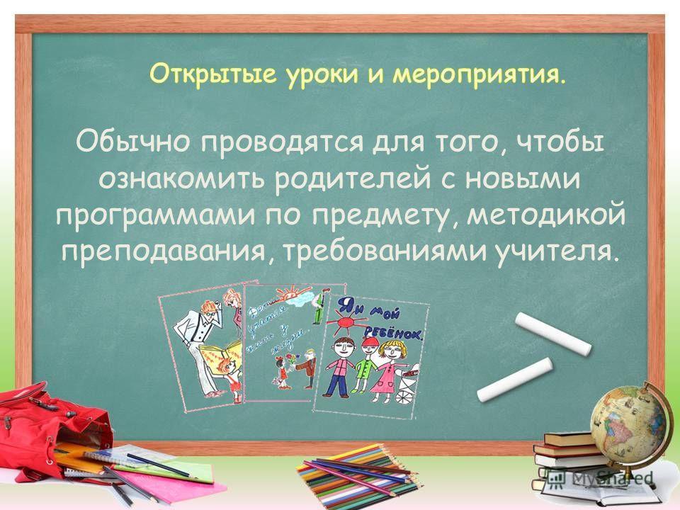 Обычно проводятся для того, чтобы ознакомить родителей с новыми программами по предмету, методикой преподавания, требованиями учителя.