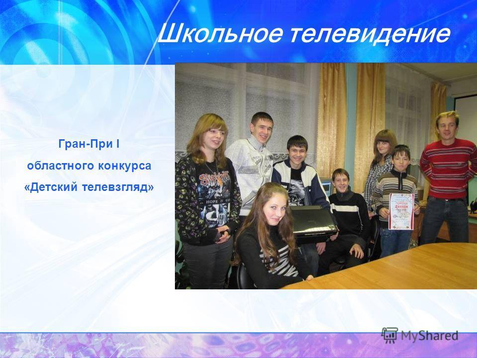 Школьное телевидение Гран-При I областного конкурса «Детский телевзгляд»