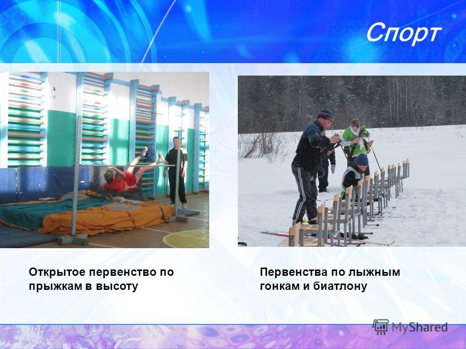 Спорт Открытое первенство по прыжкам в высоту Первенства по лыжным гонкам и биатлону
