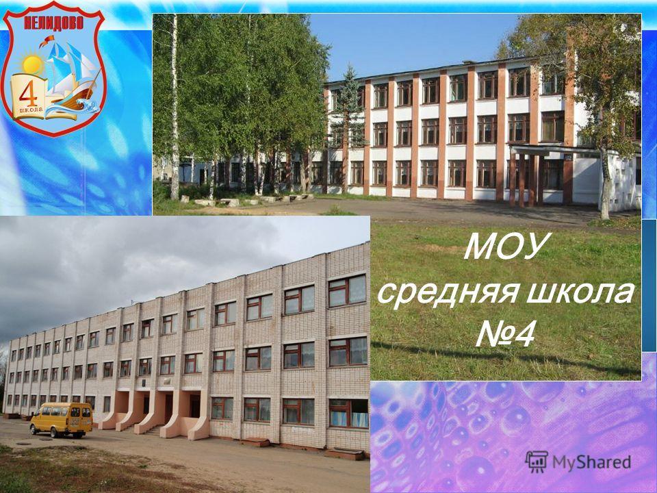 МОУ средняя школа 4