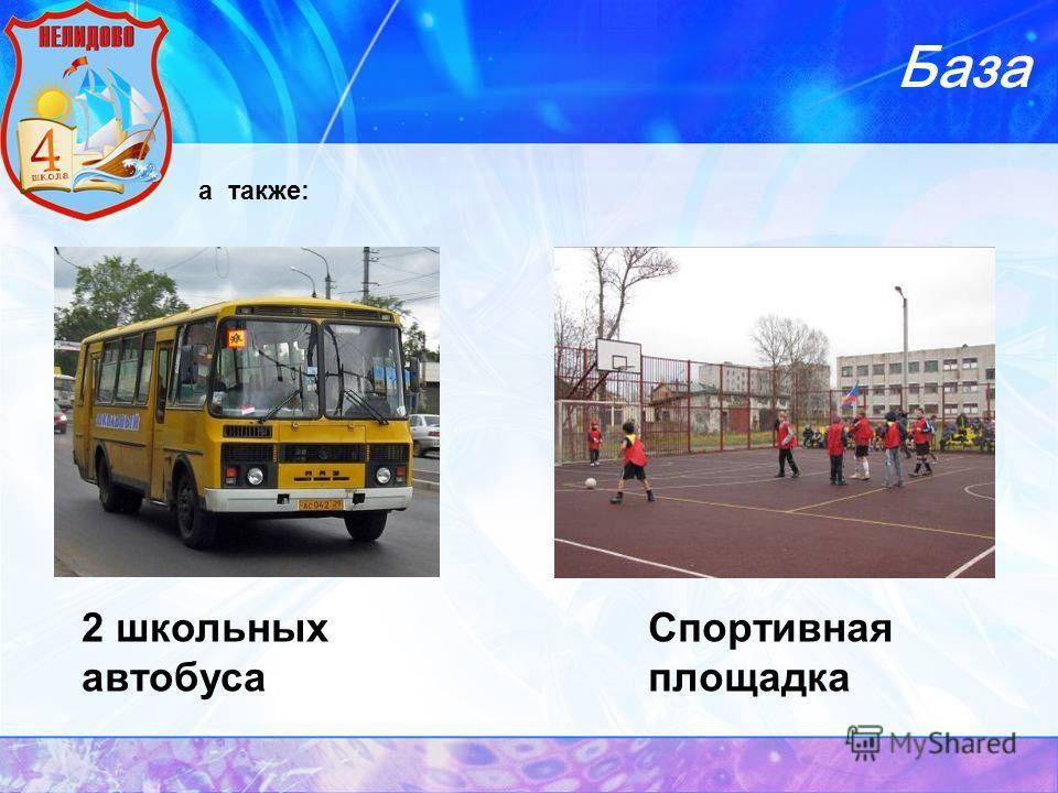 База а также: 2 школьных автобуса Спортивная площадка