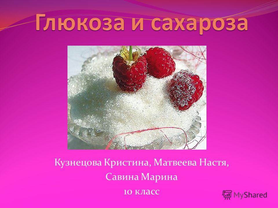 Кузнецова Кристина, Матвеева Настя, Савина Марина 10 класс