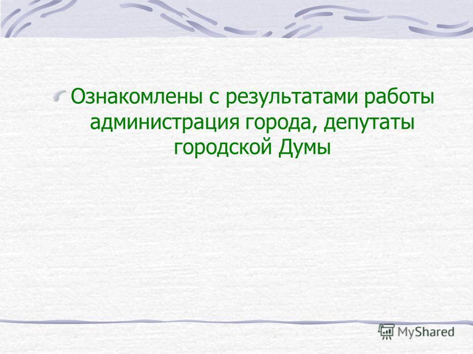Материал исследовательской работы использован краеведом Митиным М.И. и его соавторами в книге о г. Сосновке;