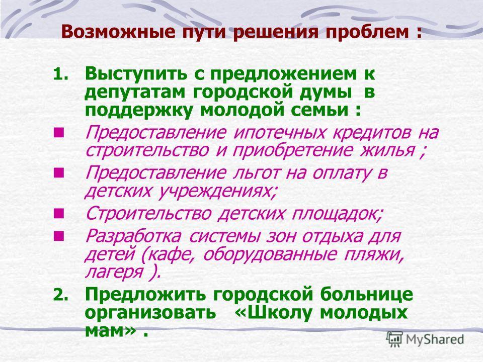 Ознакомлены с результатами работы администрация города, депутаты городской Думы