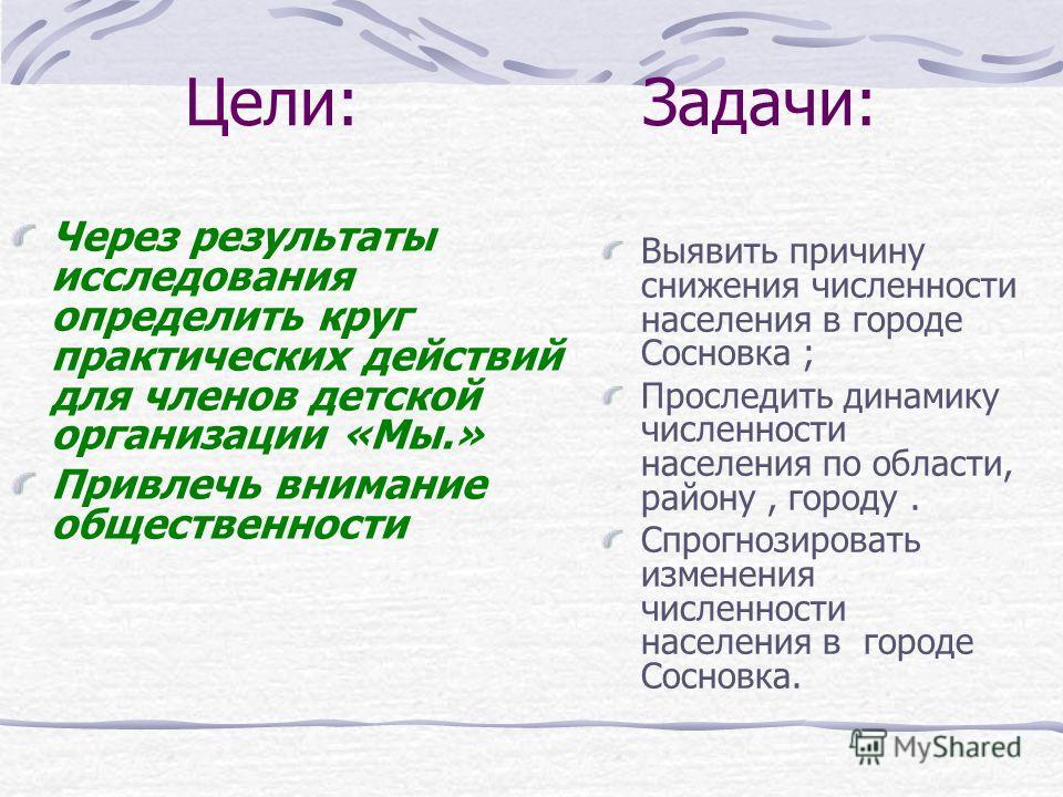 Почему численность населения по России, Кировской области и г. Сосновка катастрофически уменьшается?