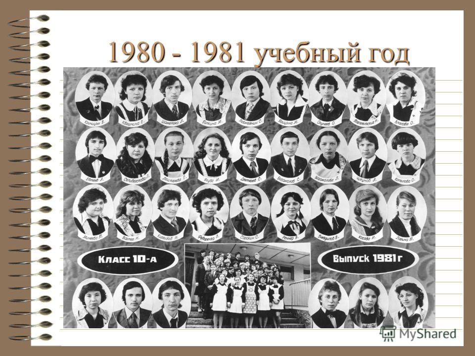 1980 - 1981 учебный год