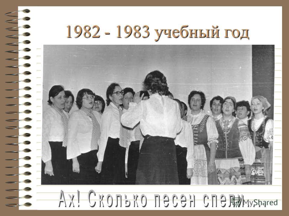 1982 - 1983 учебный год