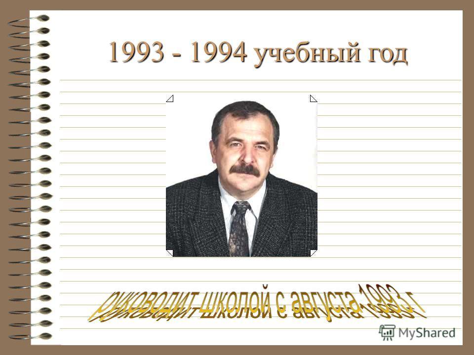 1993 - 1994 учебный год