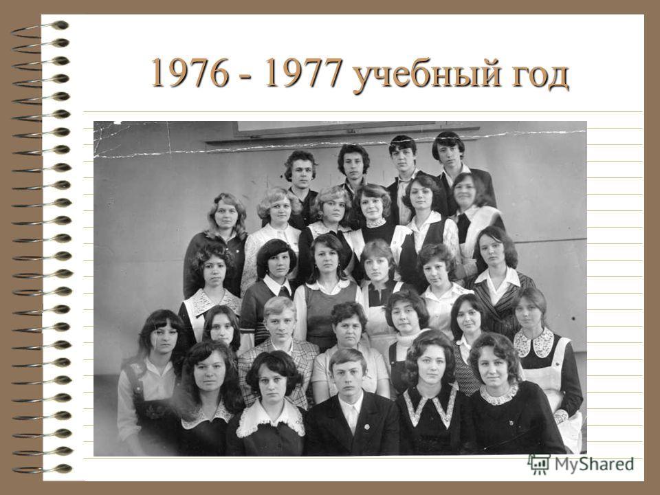 1976 - 1977 учебный год