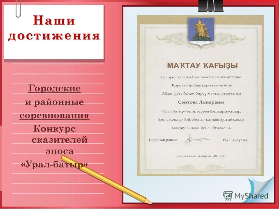 Наши достижения Городские и районные соревнования Конкурс сказителей эпоса «Урал-батыр»