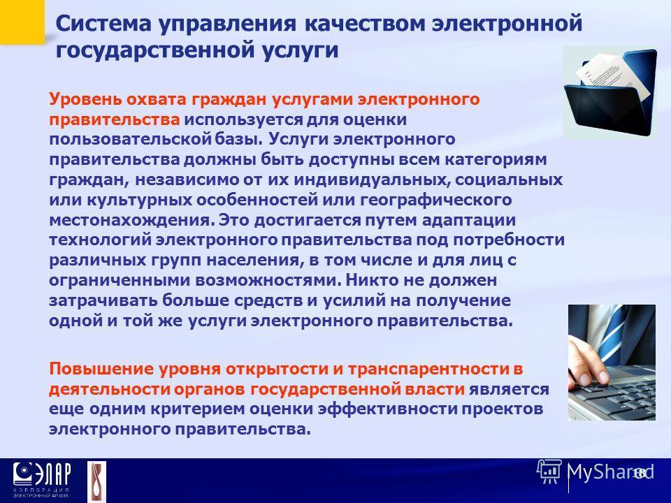18 Система управления качеством электронной государственной услуги Уровень охвата граждан услугами электронного правительства используется для оценки пользовательской базы. Услуги электронного правительства должны быть доступны всем категориям гражда