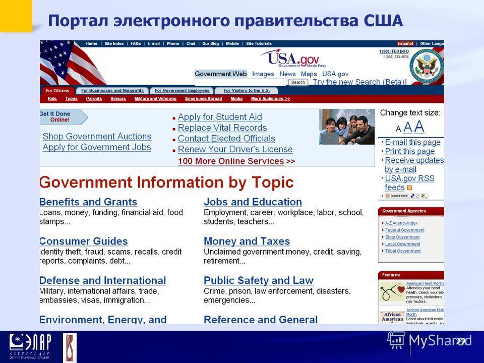 22 Портал электронного правительства США