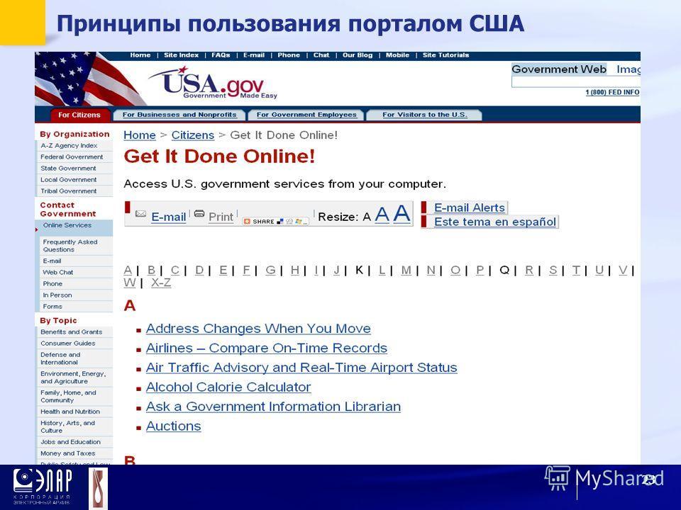 23 Принципы пользования порталом США