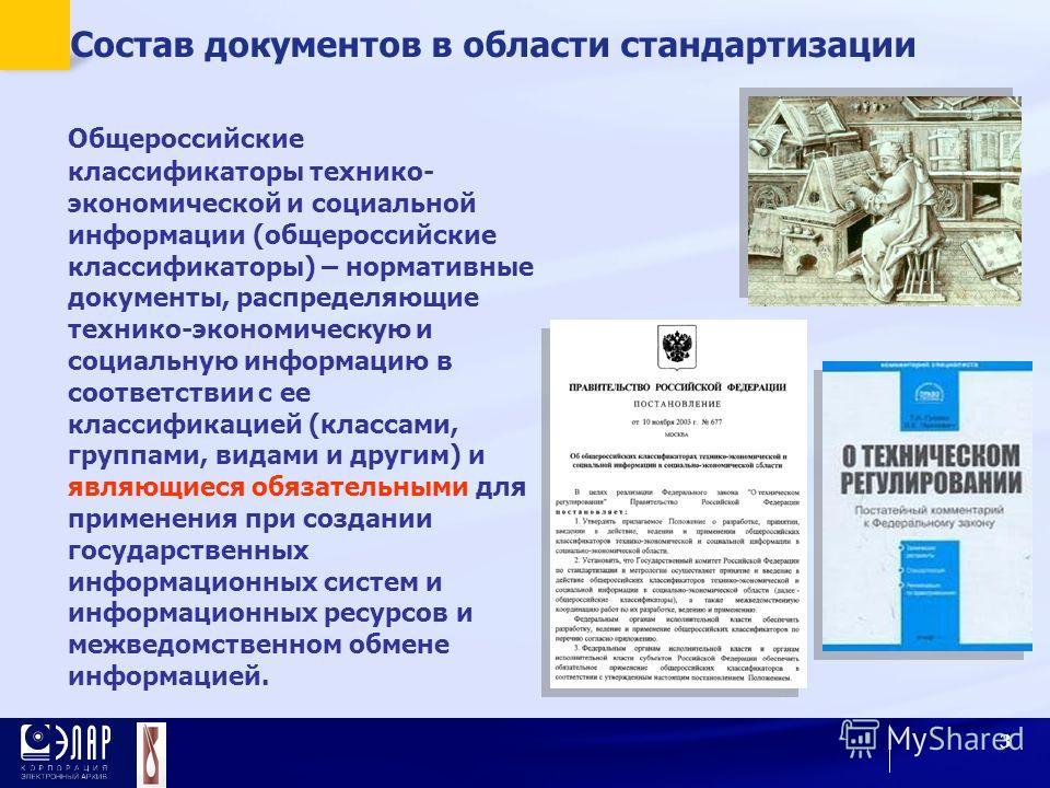 3 Состав документов в области стандартизации Общероссийские классификаторы технико- экономической и социальной информации (общероссийские классификаторы) – нормативные документы, распределяющие технико-экономическую и социальную информацию в соответс
