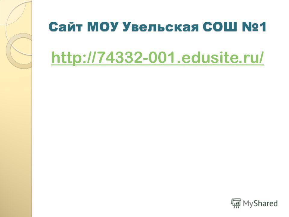 Сайт МОУ Увельская СОШ 1 http://74332-001.edusite.ru/