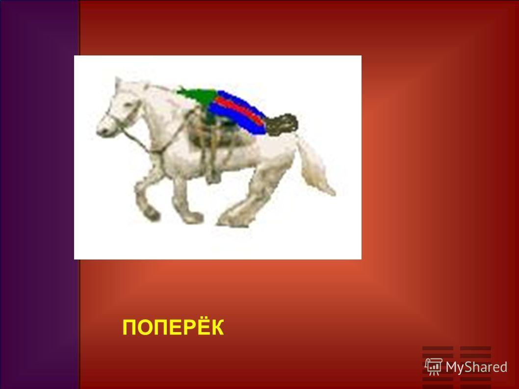 ПОПЕРЁК