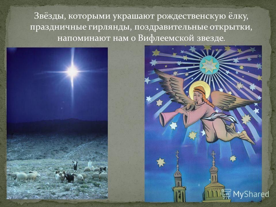 Звёзды, которыми украшают рождественскую ёлку, праздничные гирлянды, поздравительные открытки, напоминают нам о Вифлеемской звезде.