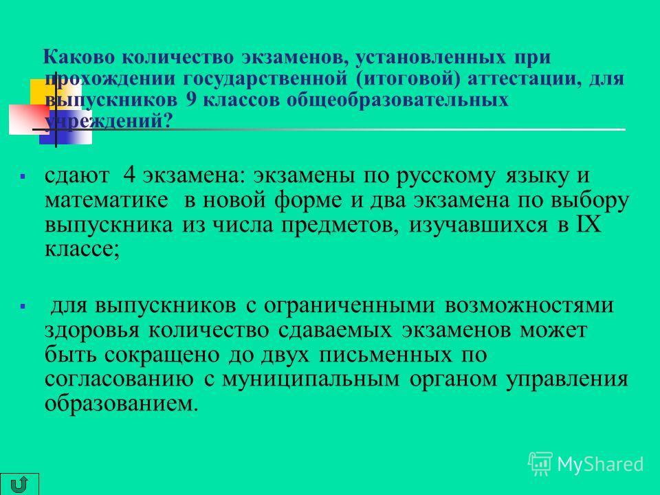Каково количество экзаменов, установленных при прохождении государственной (итоговой) аттестации, для выпускников 9 классов общеобразовательных учреждений? сдают 4 экзамена: экзамены по русскому языку и математике в новой форме и два экзамена по выбо