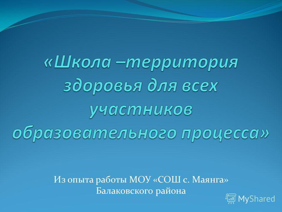 Из опыта работы МОУ «СОШ с. Маянга» Балаковского района