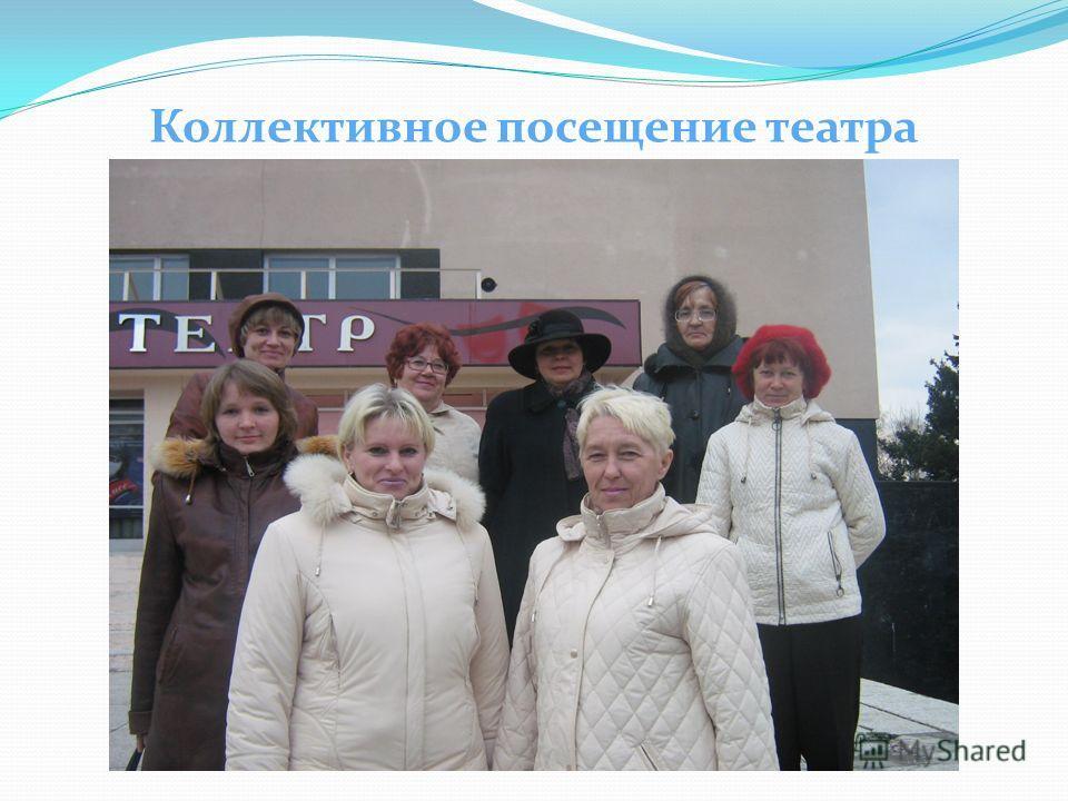 Коллективное посещение театра