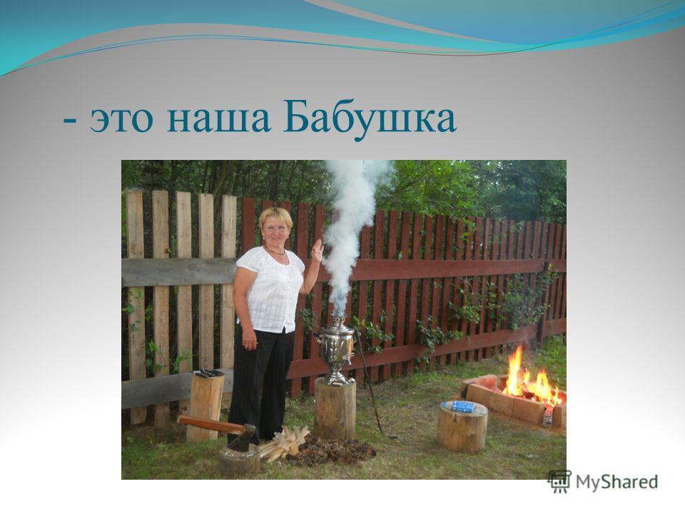 - это наша Бабушка