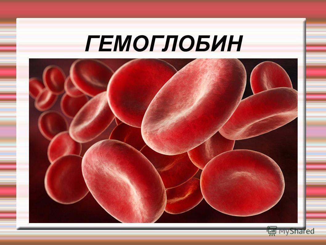 Железодефицитная анемия у беременных диаграммы