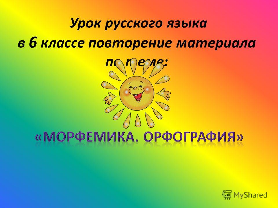 Урок русского языка в 6 классе повторение материала по теме: