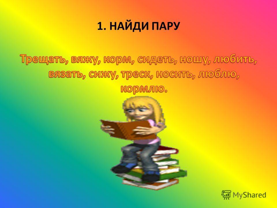 1. НАЙДИ ПАРУ